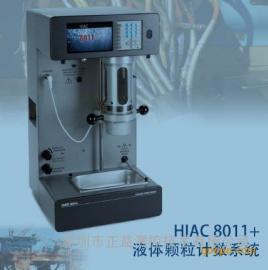 HIAC8011+实验室油品颗粒清洁度检测仪
