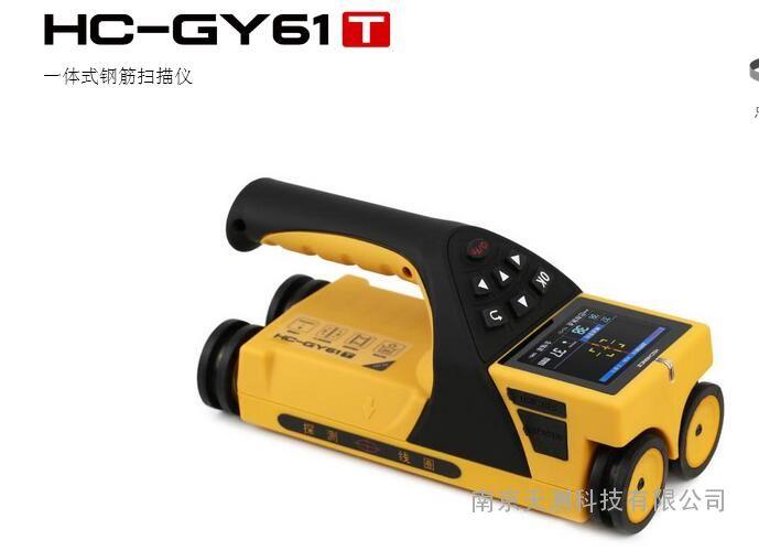 哈尔滨北京海创一体式钢筋扫描仪HC-GY61T