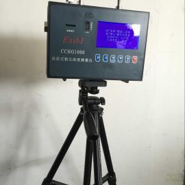 防爆粉尘测定仪 内蒙古煤矿用CCHG1000防爆直读粉尘仪