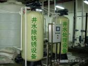 井水处理铁锰设备过滤水发黄问题(鑫煌水处理公司)