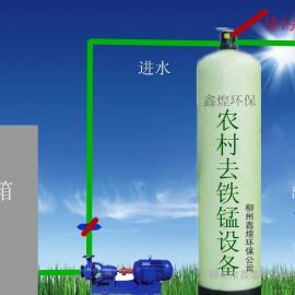 农村井水除铁锰设备(鑫煌水处理公司)