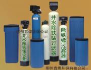 小型井水处理铁锰设备(专利产品效果突出)推荐