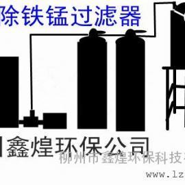 井水处理铁锰过滤器(鑫煌水处理公司)