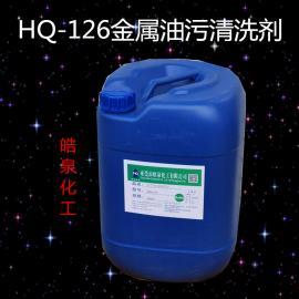 金属轴承强力油污清洗剂 常温金属除油剂 不伤手的油污清洁剂