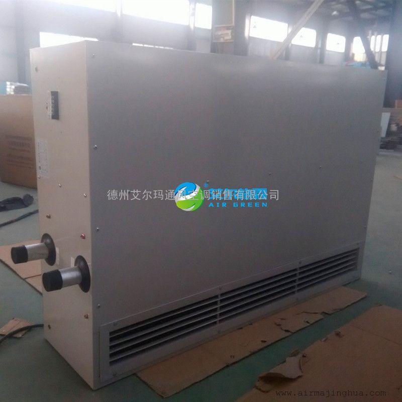 山东艾尔格霖RM2015-L-S热水型离心式空气幕