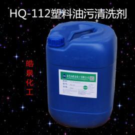 铝合金拉伸油强力除油剂 拉伸油高温速效溶解剂 油污清洗剂