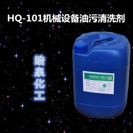 如何清洗机床涂防锈油 注塑机表面环保除油剂 机台去污剂