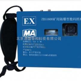 矿用隔爆型数码照相机