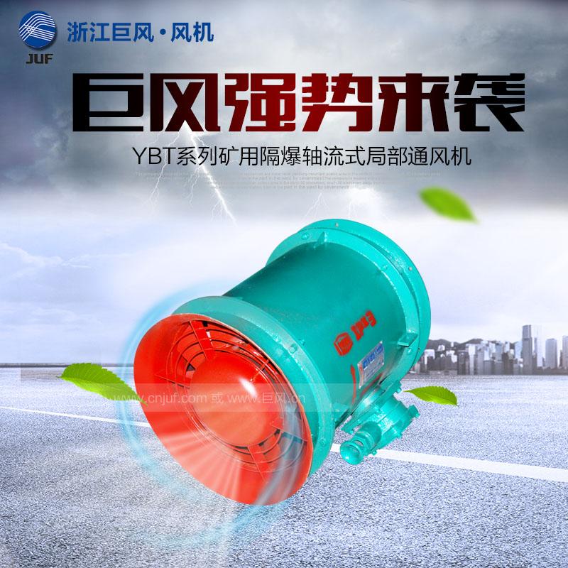 供应上海巨风YBT-11KW矿用隔爆轴流式局部通风机带煤安