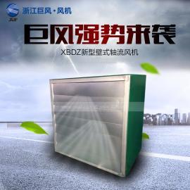 供应XBDZ-2.8低噪声防爆方形壁式轴流风机