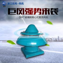 供应BDWT-I(防爆)低噪声屋顶轴流/离心风机