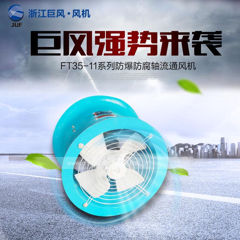 供应FBT35-11-2.8玻璃钢防爆防腐轴流风机