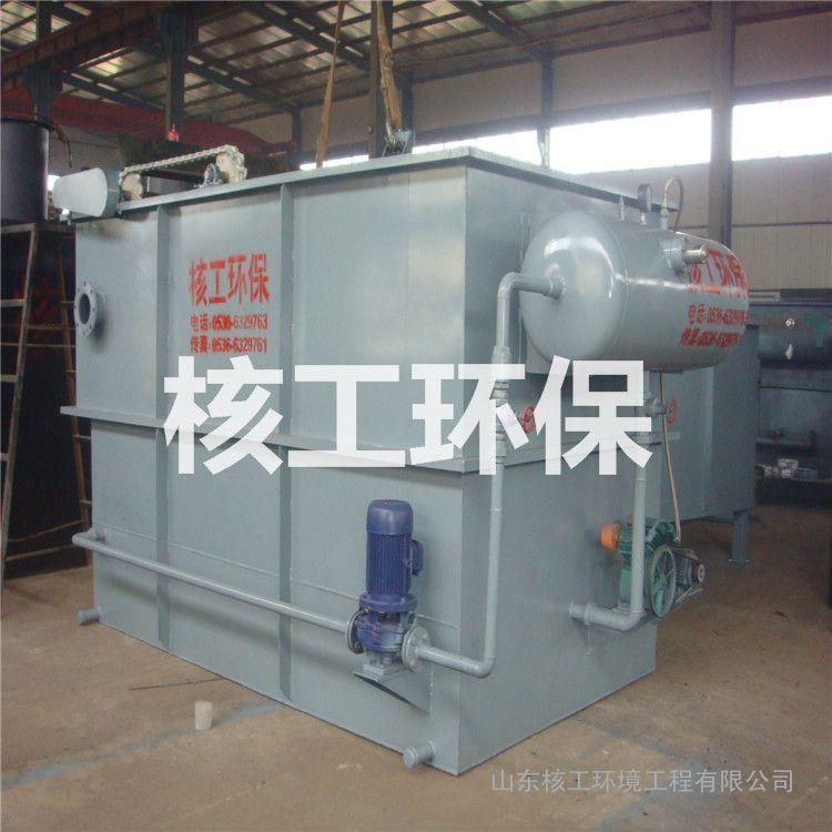 山东核工环境工程有限公司生产溶气气浮机设备