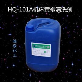 清洁机台油污不伤油漆的油污清洗剂 机床黄袍油污强力清洁剂