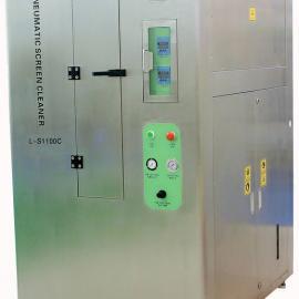 深圳丝印网板清洁机|网板清洁机|油墨网版清洁机|钢网清洁机