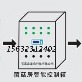 SQ-JG菌菇房环境智能综合监控系统