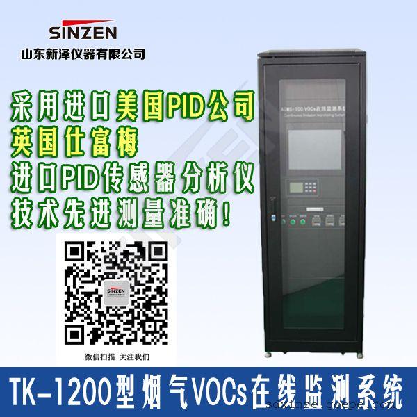 新泽仪器TK-1200型烟气VOCS在线监测系统