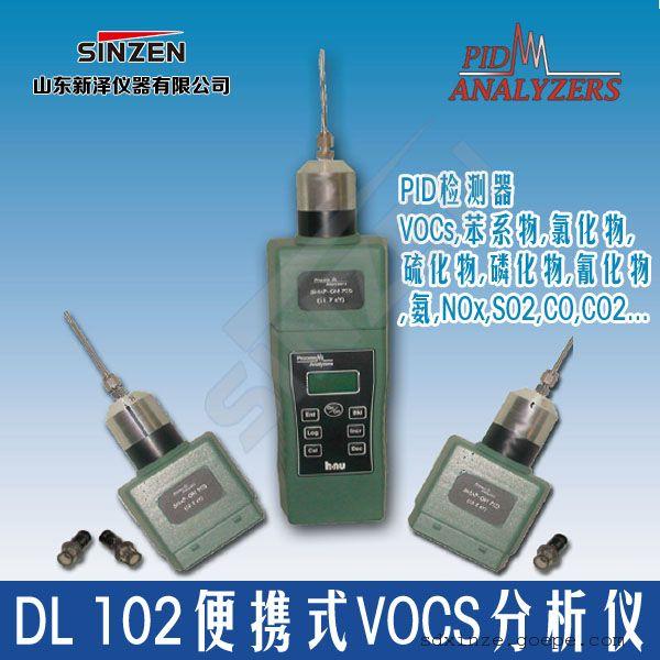 进口美国PID公司DL 102多功能便携式VOCs分析仪