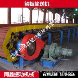 鳞板输送机,鳞板式输送机,链板输送机,板式给料机厂家