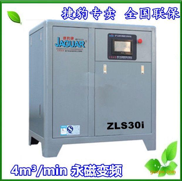 台湾捷豹空压机 永磁变频空压机 空压机维修 节能好帮手