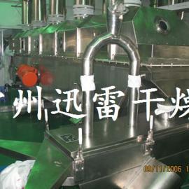 鸡精专用振动流化床干燥机