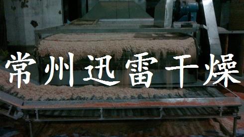 虾壳脱水烘干生产线