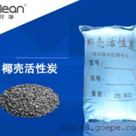 水处理专用优质椰壳活性炭 食品级 超强吸附 高碘值 批发
