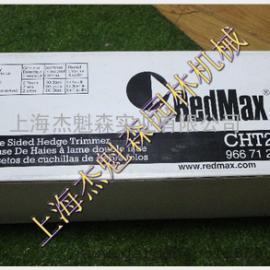 绿篱机RedMax/与日本小松CHTZ6010同款中国总代