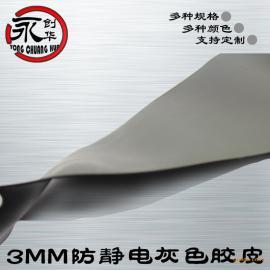 防静电地垫3mm/防静电桌垫保养灰色