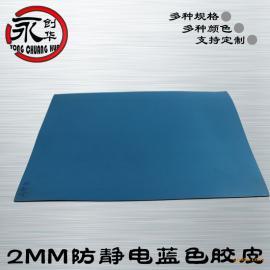 防静电台垫2mm-塘厦防静电胶皮品牌蓝色