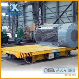 重型电动轨道搬运车搬运钢结构电动平板车高效率低消耗