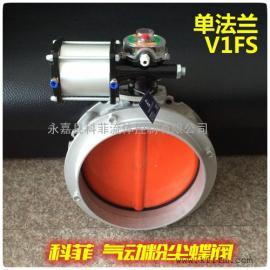 V1FS100SN-WF防尘板气动粉尘蝶阀