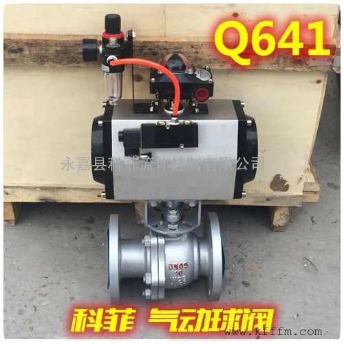 Q641F气动管线球阀