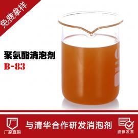 聚氨脂专用消泡剂 非硅B-83聚氨脂消泡剂 厂家直销