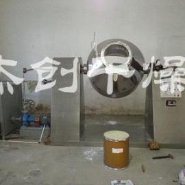 醋酸锌双锥回转真空干燥机 杰创优惠供应