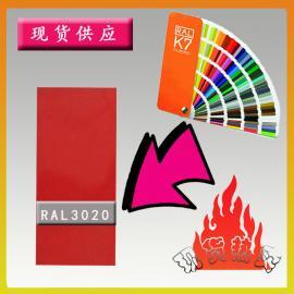 RAL3020粉末涂料,铁木易新红色户外聚酯粉末涂料