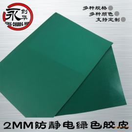 防静电橡胶垫2mm,大朗防静电胶皮LED专用绿色
