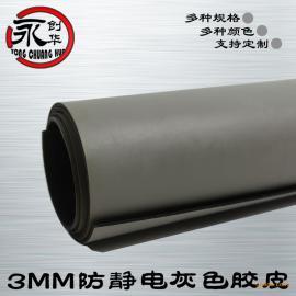 防静电胶皮5mm,潮州防静电胶皮折叠灰色