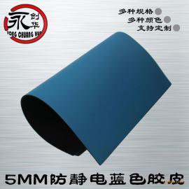 无尘室防静电胶皮/防静电胶皮专业定制蓝色