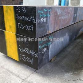 供应FS136厚度20-90扁材毛料 S136精光板
