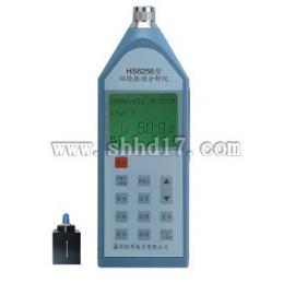 HS6256环境振动分析仪