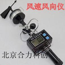 便携式(LCD数码显示) 风向风速仪 型号:HL-FSX