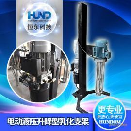 不锈钢电动液压移动式乳化头 升降型管线式乳化机 移动支架