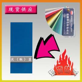 【1箱起售】国标PB06淡(酞)蓝相近色粉末涂料,现货供应