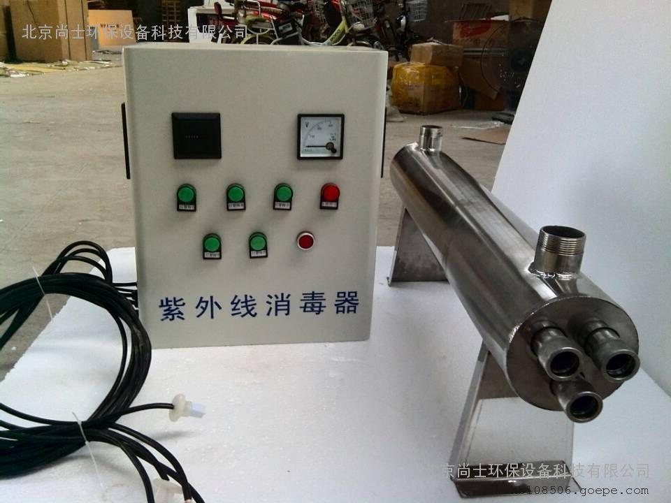 尚士紫外线消毒器/紫外线杀菌仪专供/过流式紫外线
