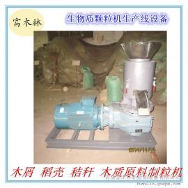 稻壳秸秆制粒机 小型平模颗粒机 厂家热销木屑颗粒机