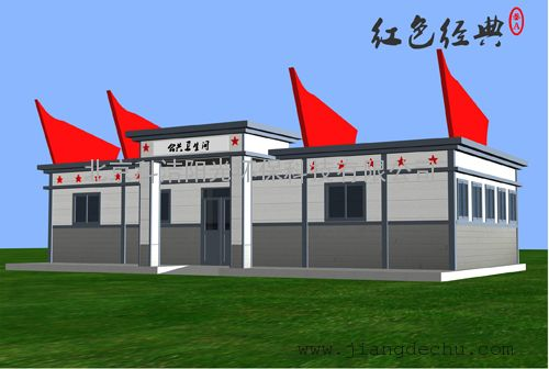 3A红色旅游公厕-图13
