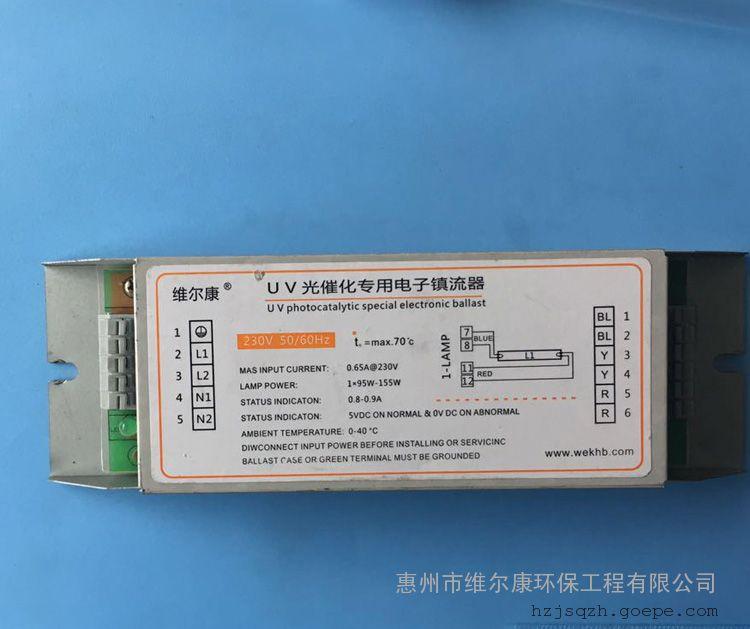 维尔康UV光催化设备专用紫外线灯管价格实惠