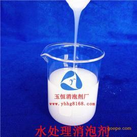 玉恒批发【水处理消泡剂】在水中极易分散