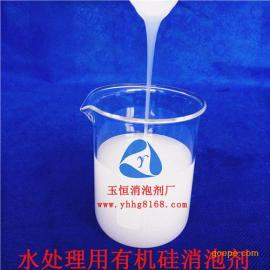 厂家供应有机硅消泡-水处理用有机硅消泡剂